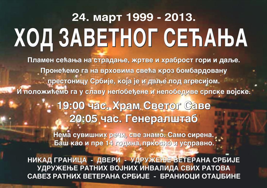 У славу непобеђене и непобедиве Србије