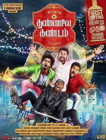Ivanukku Thanila Gandam (2015) Tamil Movie Download Free DVDScr 350MB