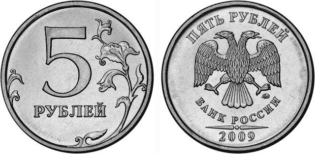5 рублей 2009 спмд цена монеты снг и стран балтии