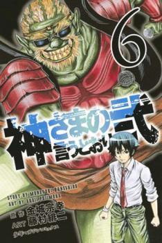 Kamisama no Iutoori Ni Manga