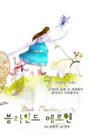 Blind Marchen