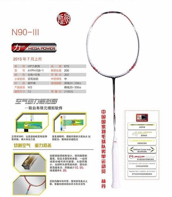 Li Ning N90III