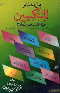 كتاب من أخبار المنتكسين مع الأسباب والعلاج - صالح بن مقبل العصيمي
