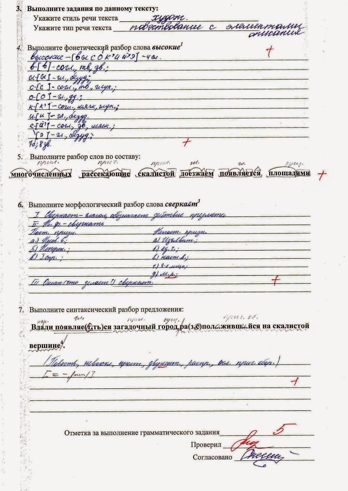 Кдр по русскому 7 класс май 2018 вариант 2 ответы