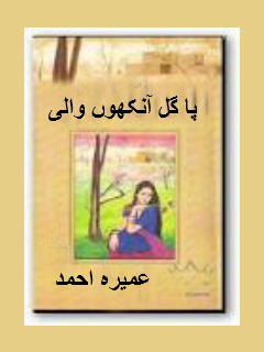 jannat kay pattay by nemrah ahmed episode 1 urdu novel jannat kay
