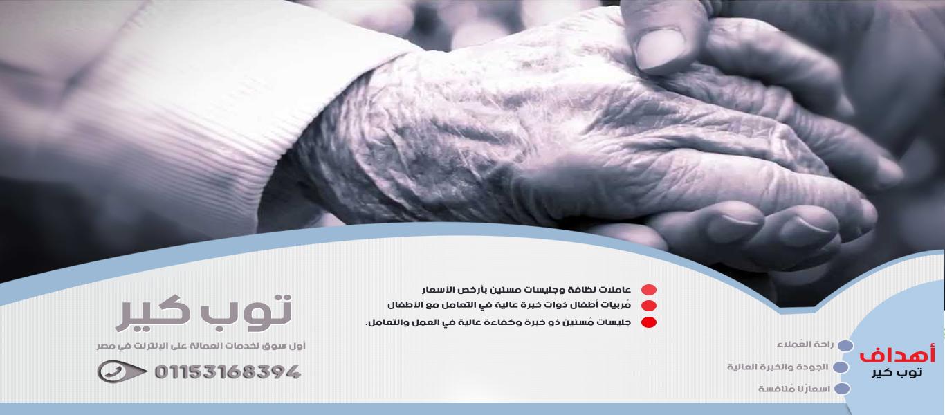 توب كير للعمالة الأجنبية و المصرية