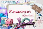 Киевский Скрапклуб