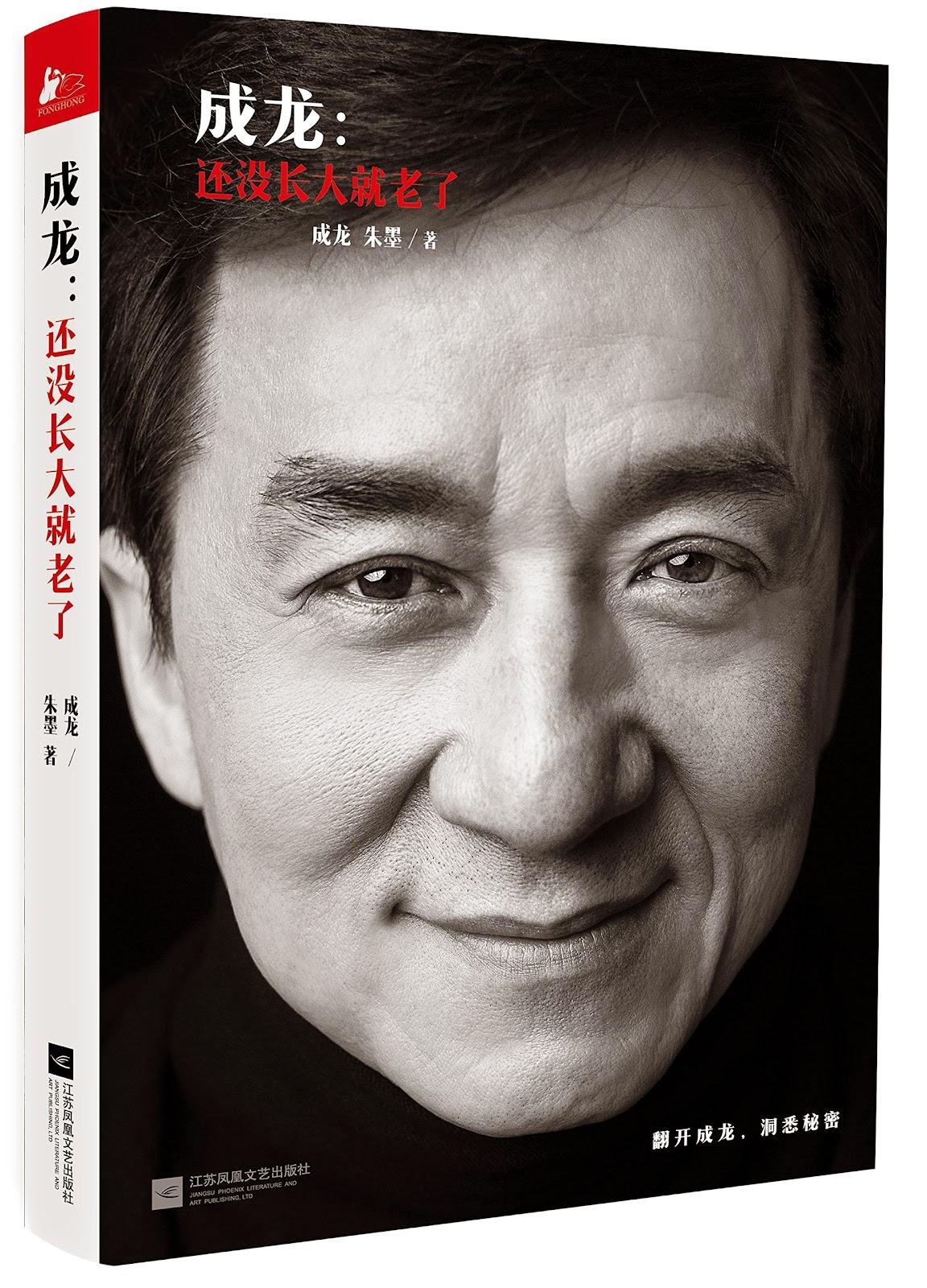 成龍新書【成龍:還沒長大就老了】預購 哪裡買