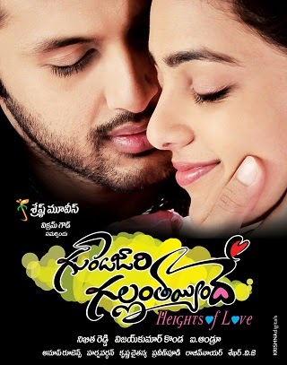 Gunde Jaari Gallanthayyinde telugu Movie