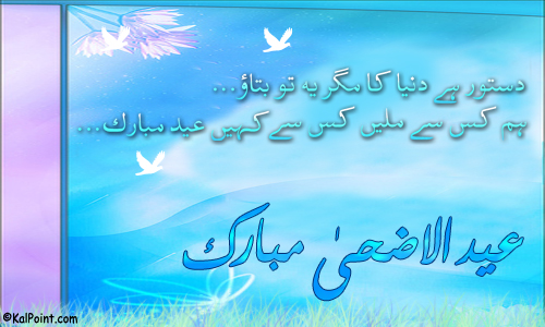 Best Rajab Eid Al-Fitr Greeting - Eid-ul-Adha-Mubarak-eCards-Eid-al-Azha-Mubarik-Urdu-Shairi-Poetry-003  Gallery_83233 .jpg