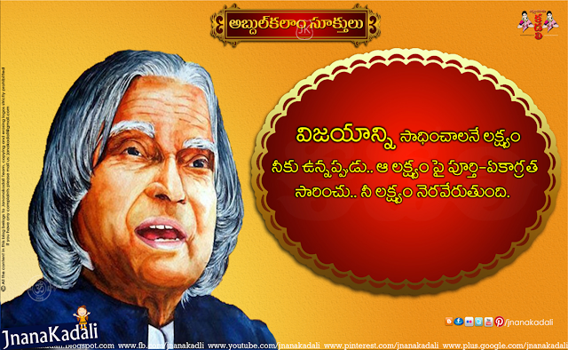 Here is a New Telugu Language best Abdul Kalam Inspiring Pictures online, Latest Telugu quotations on Abdul Kalam, Best HD Abdul Kalam Quotes images in Telugu, daily Speech in Telugu Abdul Kalam Words, Top and Best Telugu Language Abdul Kalam Heart Touching Quotes pictures, Nice Inspirational Abdul Kalam Personality Telugu Quotes and Images, Honesty Quotes in Telugu Language by Abdul Kalam,APJ Abdul Kalam Telugu Best Honesty Quotes and Messages in Telugu
