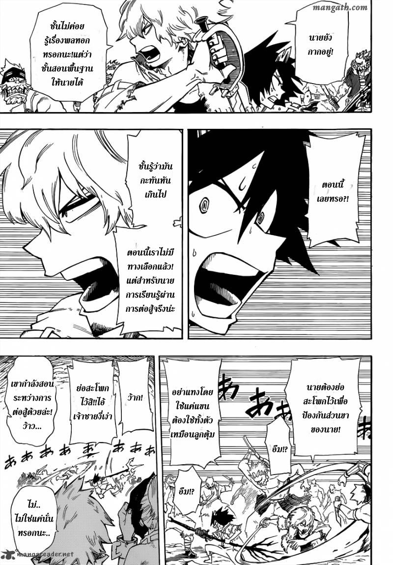 อ่านการ์ตูน Sensei no bulge 5 ภาพที่ 13