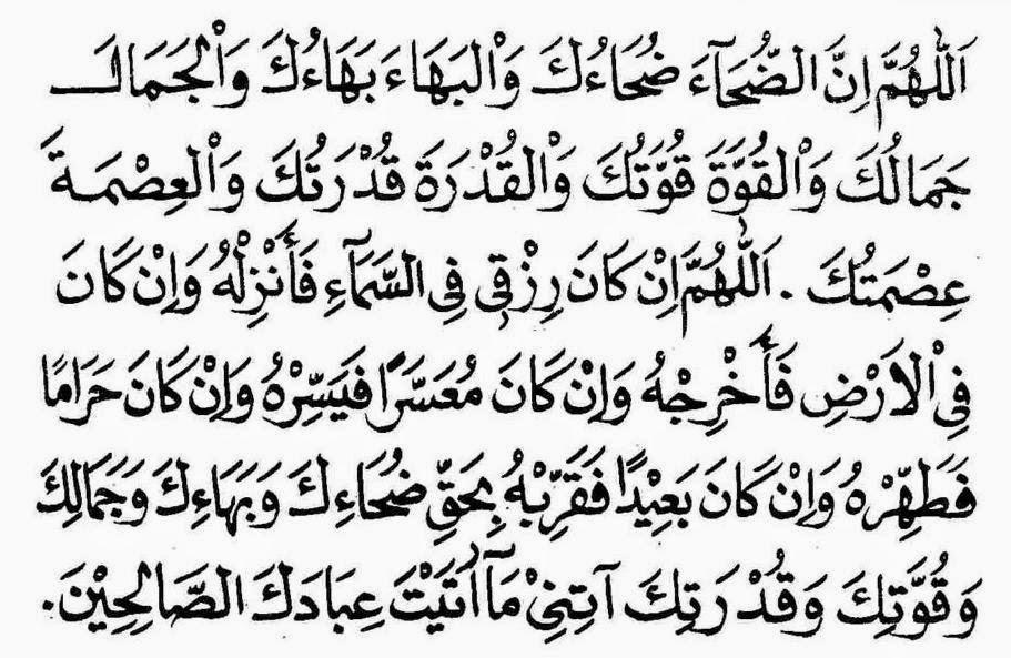 bacaan sesudah sholat dhuha yang baik dan benar, doa sesudah dhuha