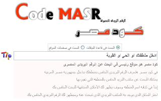 اعرف رقم بريد منطقتك من خلال موقع كود مصر