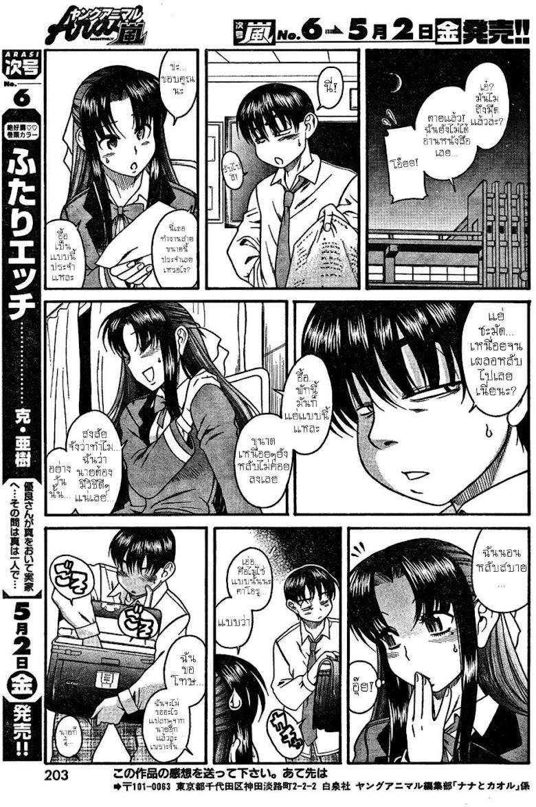 Nana to Kaoru 4 - หน้า 22