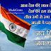 Desh Bhakti Republic Day Hindi Whatsapp Status with Picture
