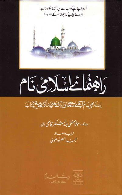 Muslim-Names-Book