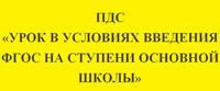ПДС по ФГОС