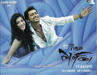 Showing Adorable 7am Arivu audio release invitation card Sweet
