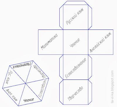 шаблон кубика и волчка