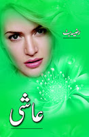 Ashi Urdu Novel by Razia But