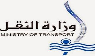 اعلان وظائف المعهد القومي للنقل منشور2/5/2015-وظائف حكومية