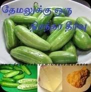 themal-cure-medicine | themalukku oru ariya marundhu | iyarkkai maruthuvam | ilvasa maruthuvam