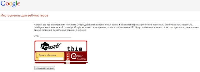 Инструменты для веб-мастеров Google