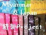 Myanmar&Japan 縫製プロジェクト