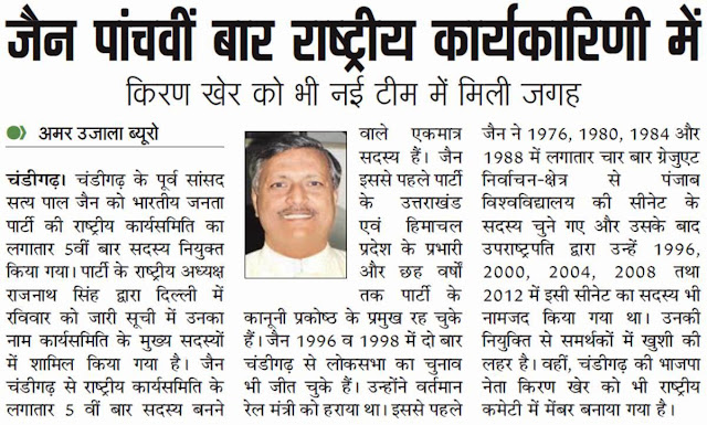 चंडीगढ़ के पूर्व सांसद सत्य पाल जैन को भाजपा की राष्ट्रीय कार्यसमिति में लगातार 5वीं बार सदस्य नियक्त किया है।
