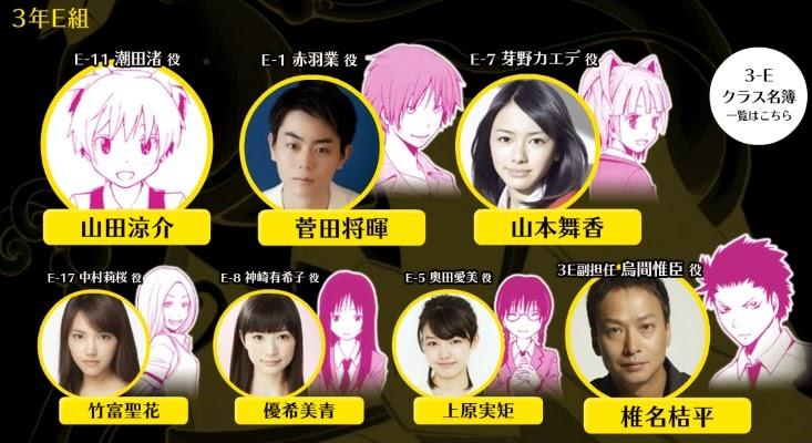 Film Live, Actu Ciné, Cinéma, Assassination Classroom, Yusei Matsui, Eiichiro Hasumi,
