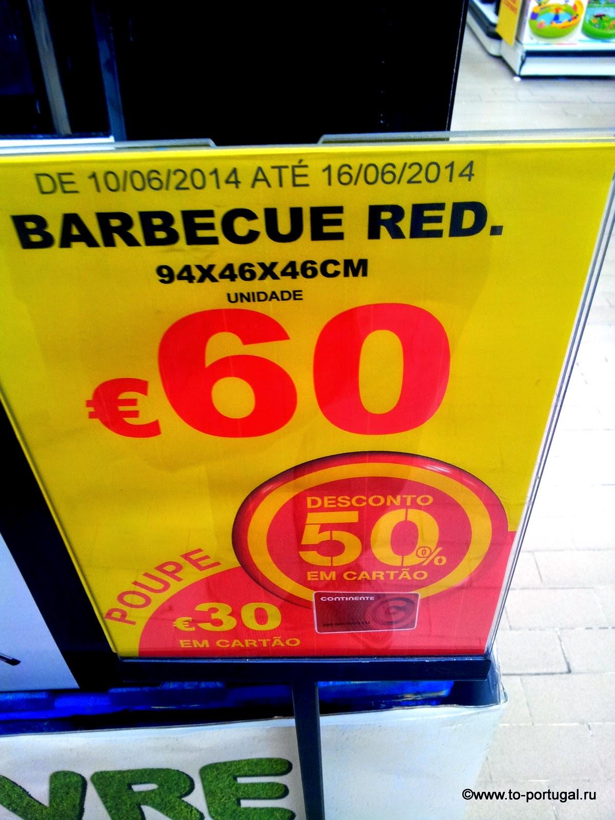 цены на товары в Португалии