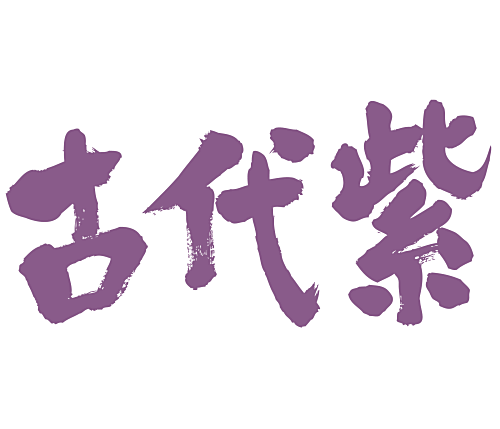 Kodaimurasaki color in brushed Kanji calligraphy