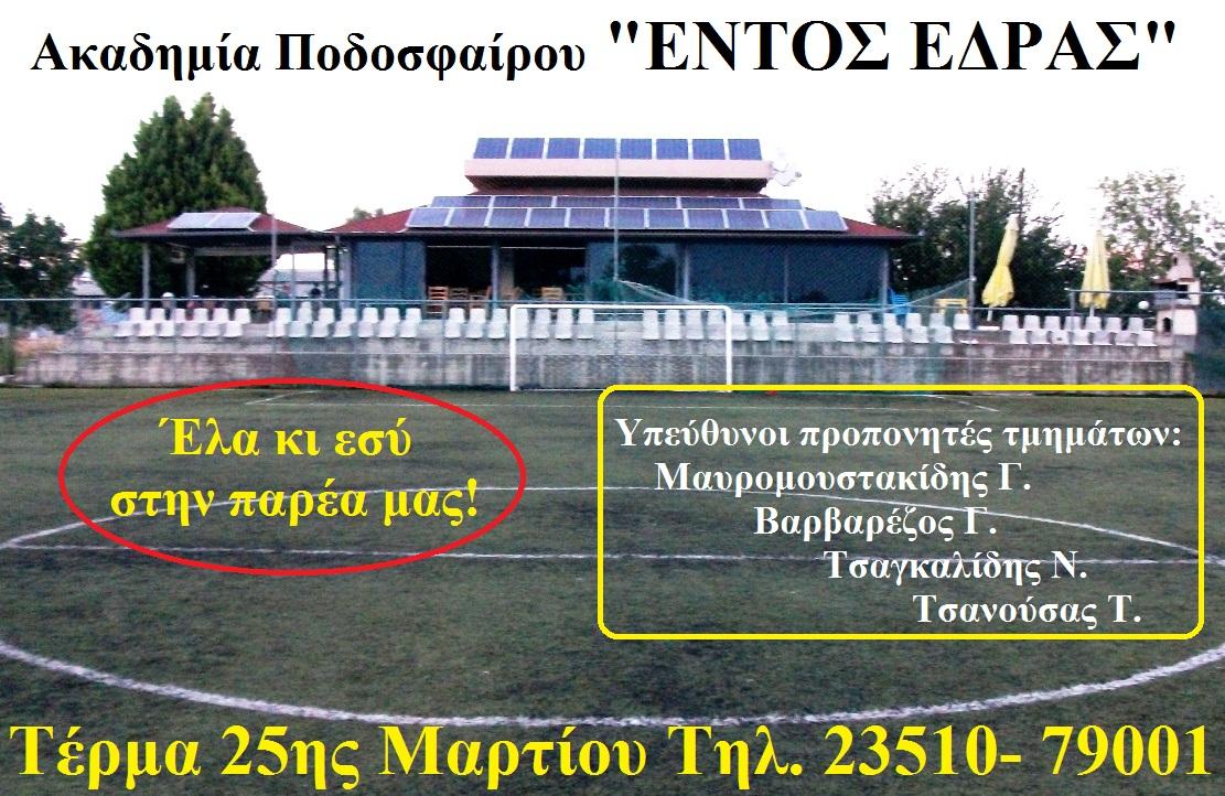 """Ακαδημία Ποδοσφαίρου """"ΕΝΤΟΣ ΕΔΡΑΣ"""""""