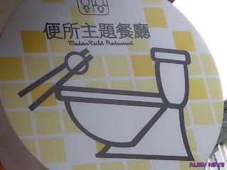 Modern Toilet entrance sign