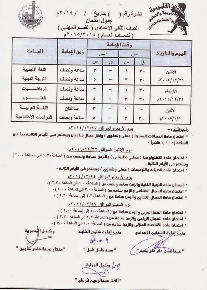 ننشرجداول امتحانات فرق إعدادى الترم الأول 2015 لمحافظة القليوبية 10801584_65550313456
