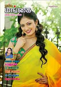 Thanga Mangai Supplement tamil magazine PDF Feb 2014 free download online