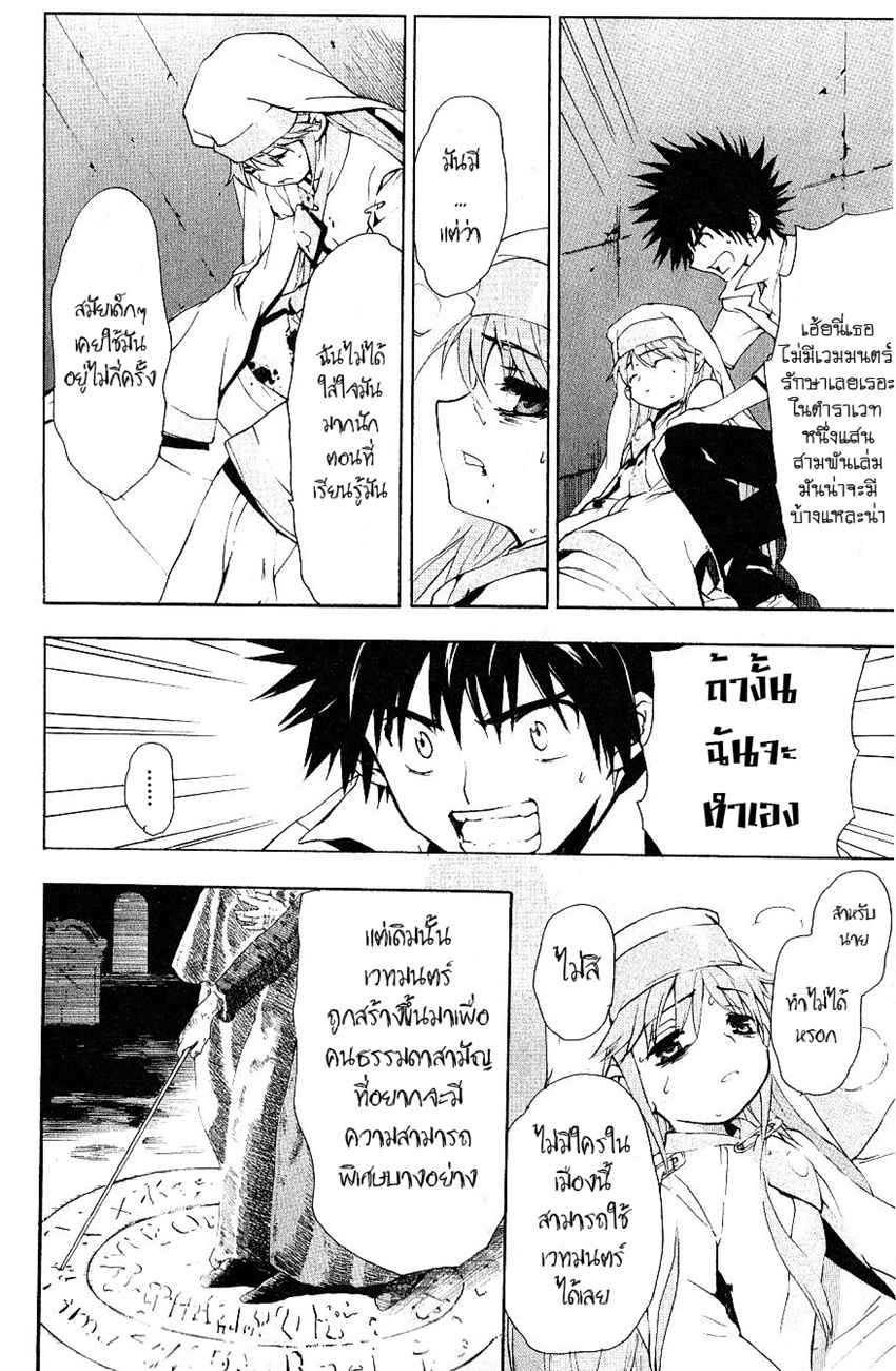 อ่านการ์ตูน To aru Wasurerareta Ai no Index to Touma 5 ภาพที่ 5