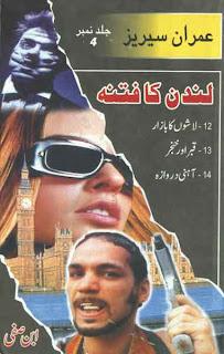 Imran Series By Ibn e Safi Lashon Ka Bazaar, Qabr aur Khanjar, Aahni Darwazah