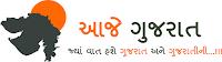 આજે ગુજરાત વેબસાઇટ