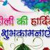 Guru Kripa Associates Happy Holi Jaipur Jda Approved plot for sale ajmer road jaipur