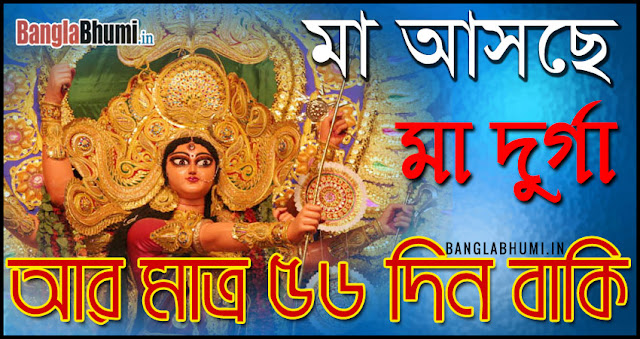 Maa Durga Asche 56 Din Baki - Maa Durga Asche Photo in Bangla