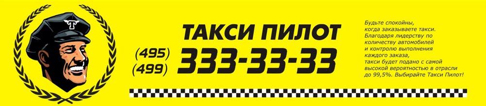 Такси Пилот: заказ такси по Москве