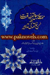 Maut Kay Sabaq Amoz Waqiat Aur Husn E Khatmah Ki Tadabeer By Allama Zain ud Din