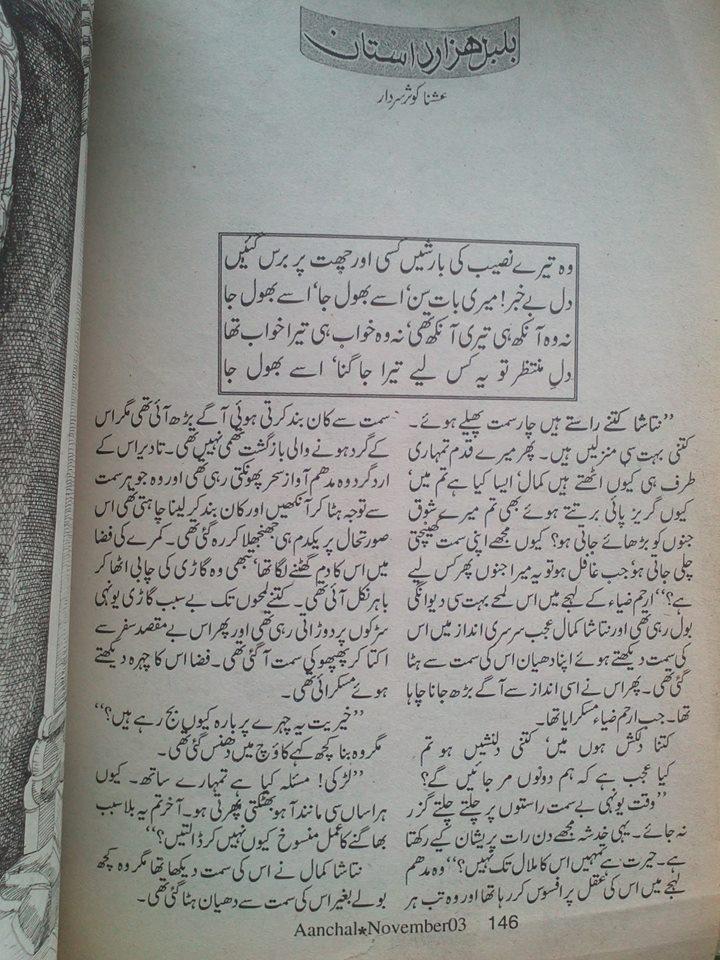 Bulbul hazar dastan by Ushna Kausar Sardar pdf