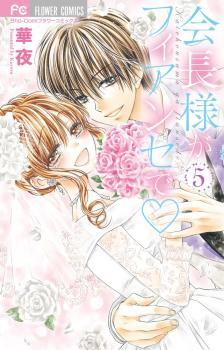 Kaichou-sama ga Fiance de Manga