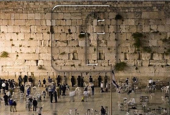 Foto tembok ratapan yahudi 17