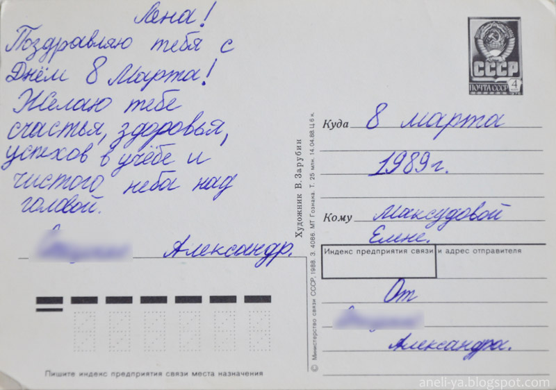 Как подписать открытку на 23