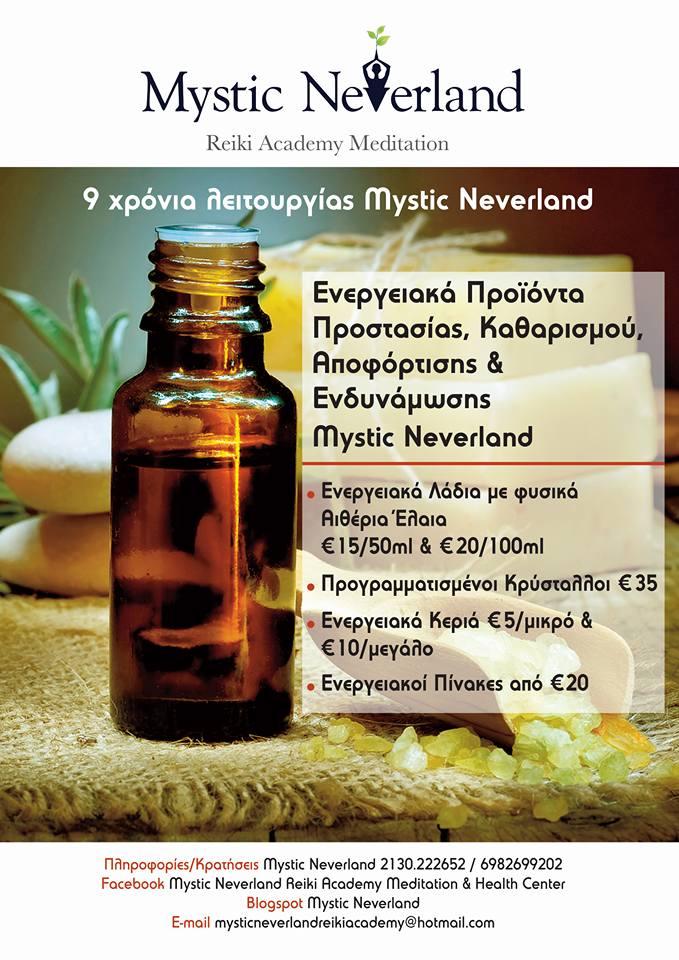 Ενεργειακά ΠροΪοντα Mystic Neverland
