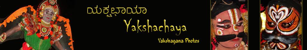 YakshaChaayaa (Yakshagana Photos) - ಯಕ್ಷಛಾಯಾ(ಯಕ್ಷಗಾನದ ಛಾಯಾಚಿತ್ರಗಳು)